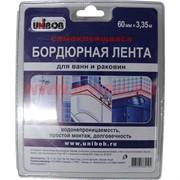 Бордюрная лента Unibob 60 мм 3,35 м для ванн и раковин самоклеющаяся