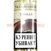 Трубочный табак Scandinavik «Vanilla» 50 гр (Дания)