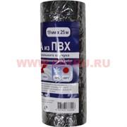 Изолента из ПВХ Юнибоб (клей каучук) черная 19 мм 25 м, цена за 10 шт (Unibob)