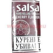 """Табак сигаретный Salsa """"Cherry"""" 40 гр (Дания)"""