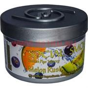 """Табак для кальяна Social Smoke 250 гр """"Melon Rush"""" (USA) дыня черника"""