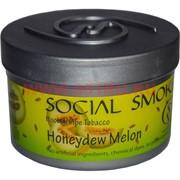 "Табак для кальяна Social Smoke 250 гр ""Honeydew Melon"" (USA) медовая дыня"