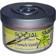 "Табак для кальяна Social Smoke 250 гр ""French Vanilla"" (USA) ваниль"