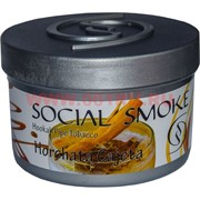 "Табак для кальяна Social Smoke 250 гр ""Horchata Cajeta"" (USA)"