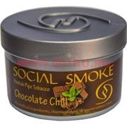 "Табак для кальяна Social Smoke 250 гр ""Chocolate Chill"" (USA) шоколад с мятой"