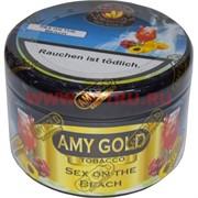 "Табак для кальяна Amy Gold 250 гр ""Sex On The Beach"" (Германия) эми голд секс на пляже"