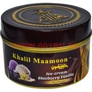 "Табак для кальяна Khalil Mamoon 250 гр ""Ice-Cream Blueberry Vanilla"" (USA) мороженое ванильное с черникой"