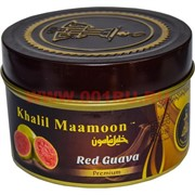 "Табак для кальяна Khalil Mamoon 250 гр ""Red Guava"" (USA) гуава"