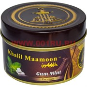 "Табак для кальяна Khalil Mamoon 250 гр ""Gum Mint"" (USA) жвачка с мятой"