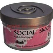 """Табак для кальяна Social Smoke 250 гр """"Blush"""" (USA) цитрусовые и фрукты"""