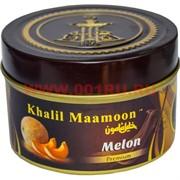 "Табак для кальяна Khalil Mamoon 250 гр ""Melon"" (USA) дыня"
