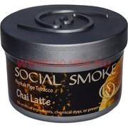 "Табак для кальяна Social Smoke 250 гр ""Chai Latte"" (USA) чай корица кардамон"