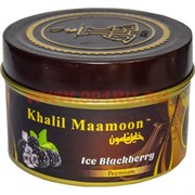 """Табак для кальяна Khalil Mamoon 250 гр """"Ice Blackberry"""" (USA) ежевика освежающая"""