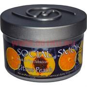 """Табак для кальяна Social Smoke 250 гр """"Citrus Peach"""" (USA) цитрусовые персик"""