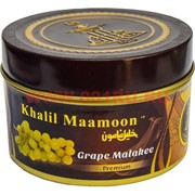 "Табак для кальяна Khalil Mamoon 250 гр ""Grape Malakee"" (USA) виноград"