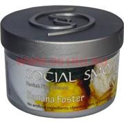 """Табак для кальяна Social Smoke 250 гр """"Banana Foster"""" (USA) банан с ванильным мороженым"""