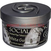 """Табак для кальяна Social Smoke 250 гр """"White Gummy Bear"""" (USA) ананас вишня персик лимон"""