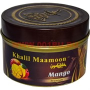 "Табак для кальяна Khalil Mamoon 250 гр ""Mango"" (USA) манго"