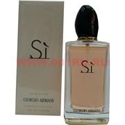 "Парфюмерная вода Giorgio Armani  ""Si"" 100 ml женская"