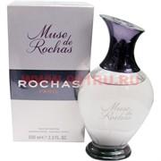 """Парфюмированная вода Rochas """"Muse De Rochas"""" 100 мл женская"""