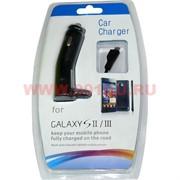 Зарядка в машину для Самсунг Galaxy S2 и S3 (Samsung)