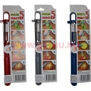 Мастер Нож 5 (пластик, нержавейка) 100 шт цвета в ассортименте