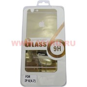 "Двусторонняя пленка для iPhone 6 ""Glass H9"" цвет золотистый"