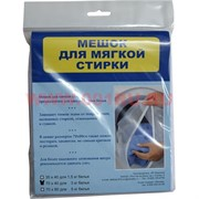 Мешок для мягкой стирки 1,5 кг белья 30х40 см