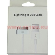 Кабель USB для iPad