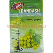 """Табак для кальяна Saidy Dandash 50 """"Виноград зеленый"""" (Египет Саиди Green Grapes)"""