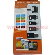 USB кабель 5 в 1 для телефонов и планшетов