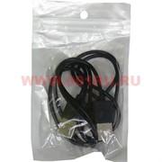 Кабель-адаптер USB+USB