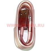 "Кабель для iPhone 6S ""USB Data Cable""цвет розовый 1 м"