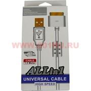 """USB кабель для iPad """"High Spead"""" 1,5 метра универсальный"""