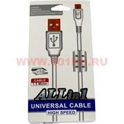 """USB кабель """"High Spead"""" 1,5 метра универсальный"""
