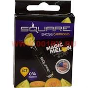 Картриджи Magic Melon для эл. кальяна Square 4 шт без никотина