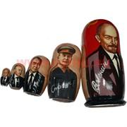 Матрешка 5 вождей: Ленин, Сталин, Брежнев, Горбачев, Путин