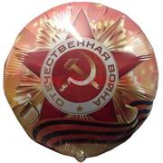 """Шарик из фольги 9 мая """"Отечественная война"""" 40х34 см"""