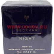 """Туалетная вода David Beckham """"Night"""" 75 мл женская"""