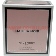 """Парфюмированная вода Givenchy """"Dahlia Noir"""" 75 мл женская"""