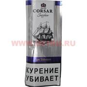 """Табак для трубки Corsar 50 г """"Сапфир"""""""