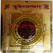 Янтры индийские с золотым покрытием 5х5 (100 рисунков)