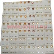 Гвоздики из жемчуга 10 мм, 100 пар, цена за упаковку