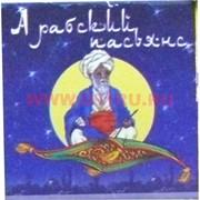 "Пасьянс ""Арабский"""