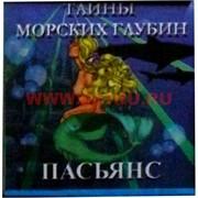 "Пасьянс ""Тайны морских глубин"""