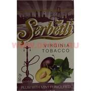 "Табак для кальяна Шербетли 50 гр ""Слива с мятой"" (Virginia Tobacco Serbetli Plum with Mint)"
