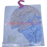 Одежда для пупсика 42 см голубая в полоску