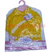 Одежда для пупсика 42 см желтая вязанная