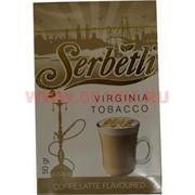 "Табак для кальяна Шербетли 50 гр ""Кофе Латте"" (Virginia Tobacco Serbetli Latte)"