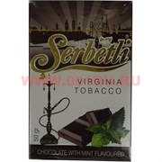 "Табак для кальяна Шербетли 50 гр ""Шоколад с мятой"" (Virginia Tobacco Serbetli Chocolate with Mint)"